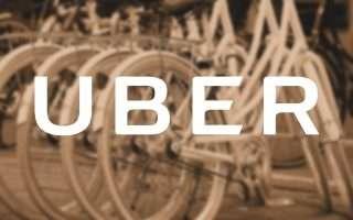 UBER, bici e scooter sulla strada per il futuro