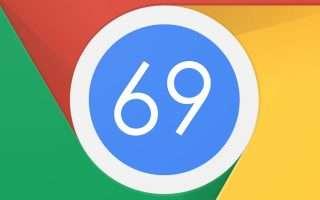 Chrome 69, tutte le novità della nuova versione