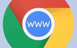 Chrome: Google rimette il www nel browser