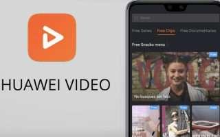 Huawei Video sbarca in Italia: 3 mesi sono gratis