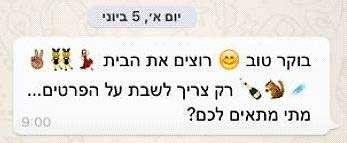 Gli emoji determinanti per una sentenza israeliana