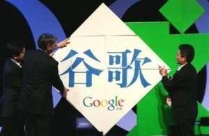 Guge è Google