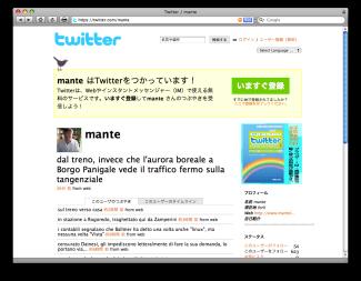Una schermata di Twitter nella versione localizzata in giapponese