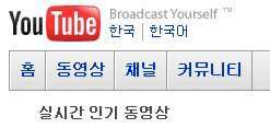 YouTube Corea