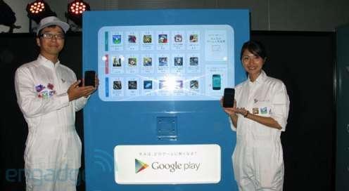 distributore automatico app android