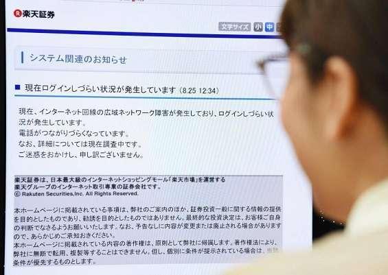 Japan Google